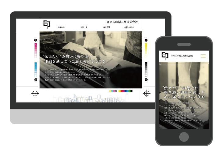 ヱビス印刷工業 ホームページリニューアル